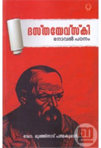 Dostoyevsky Novel Padanam