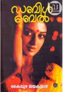 Double Bell (Malayalam)