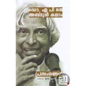 Dr A P J Abdul Kalam Prasangangal