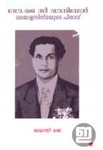 Dr J C Daniel: Malayala Cinemayude Pithavu (Old Edition)