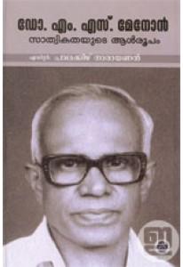 Dr M S Menon: Sathvikathayude Aalroopam