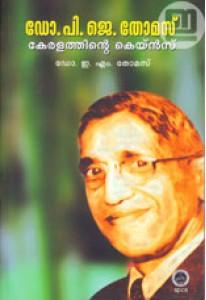 Dr P J Thomas: Keralathinte Keyns
