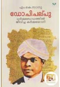 Dr. P Palpu: Dharmabodhathil Jeevicha Karmayogi