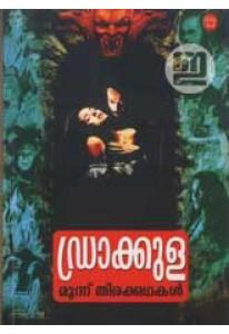 Dracula: Moonnu Thirakkathakal