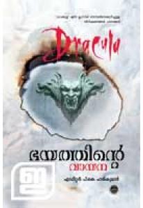 Dracula: Bhayathinte Vayana