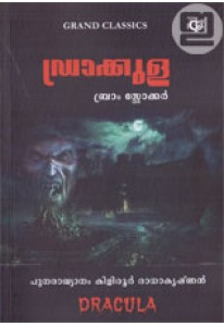 Dracula (Malayalam Abridged Grand Edition)