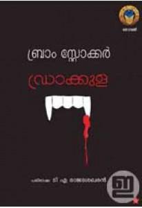 Dracula (Malayalam Complete Chintha Edition)