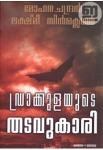 Draculayude Thadavukaari
