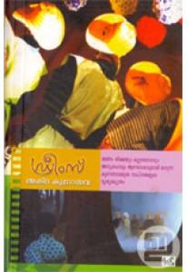 Dreams (Malayalam Screenplay)