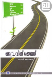 Driving Guide (Malayalam)