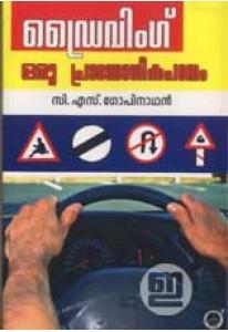 Driving: Oru Prayogika Padanam