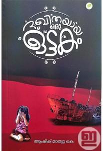 Dukhithayaya Oru Ottakam