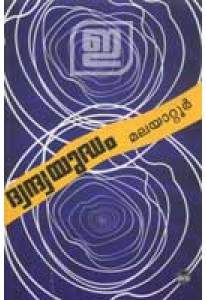 Dwandayudham