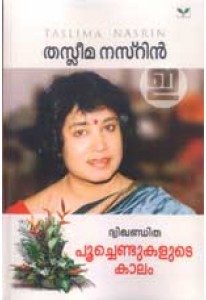 Dwighanditha- Poochendukalute Kalam