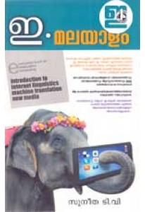 E. Malayalam