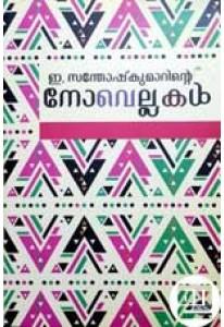 E Santhosh Kumarinte Novellakal
