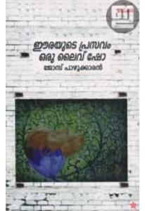 Eerayde Prasavam Oru Live Show (Old Edition)