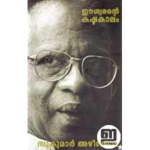 Easwarante Kashtakalam