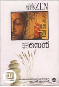 Eat Zen Drink Zen Sleep Zen (Malayalam)