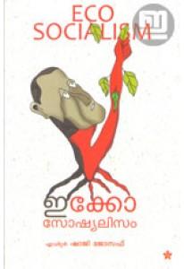 Eco Socialism (Malayalam)