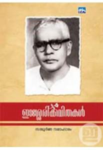 Edasseri Kavithakal