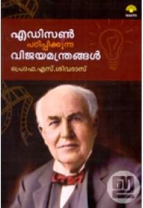 Edison Padippikkunna Vijayamanthrangal