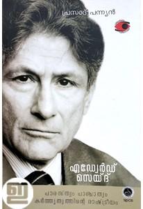 Edward Said (Malayalam)