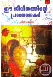 Ee Jeevithathinte Prayojakar