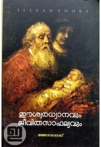 Eeswaradhyanavum Jeevithasaphalyavum