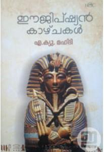 Egyptian Kaazhchakal