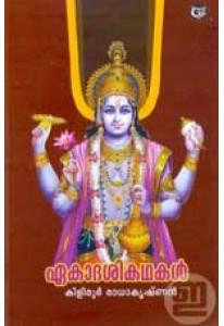 Ekadashi Kathakal