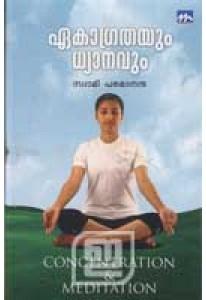 Ekagrathayum Dhyanavum