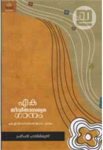Eka Jeevithanaswara Gaanam