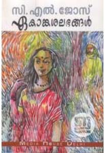 Ekanka Salabhangal (Old Edition)