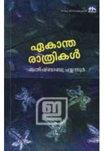 Ekantha Rathrikal (Old Edition)