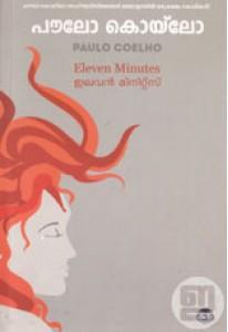 Eleven Minutes (Malayalam)