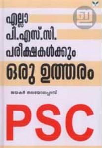 Ella PSC Pareekshakalkkum Oru Utharam