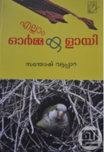 Ellam Ormakalayi