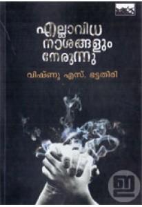 Ellavidha Naasangalum Nerunnu