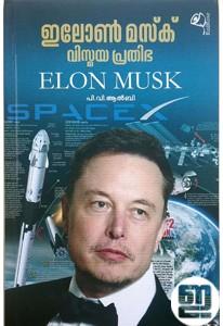 Elon Musk: Vismaya Prathibha