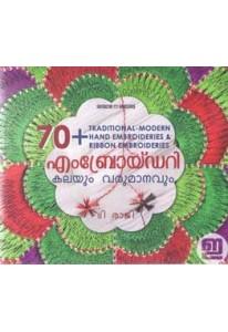 Embroidery: Kalayum Varumanavum