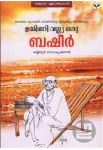 Ummini Valya Oru Basheer (Old Edition)