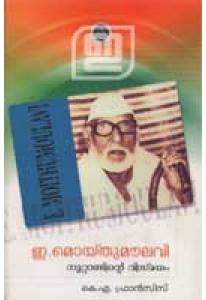 E Moidu Maulavi: Noottandinte Vismayam