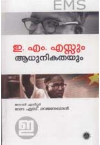 EMSum Aadhunikathayum