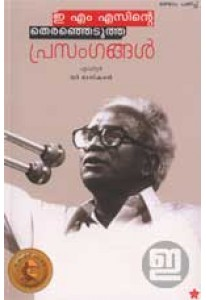 EMS-inte Thiranjedutha Prasangangal (Old Edition)
