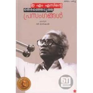 EMS-inte Thiranjedutha Prasangangal
