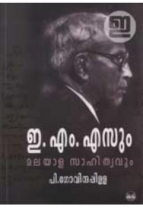 EMSum Malayala Sahithyavum