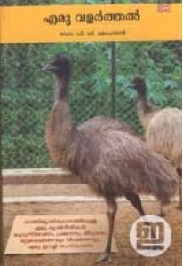 Emu Valarthal