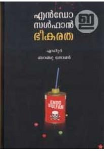 Endosulfan Bheekaratha