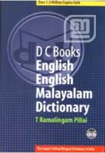 English English Malayalam Dictionary